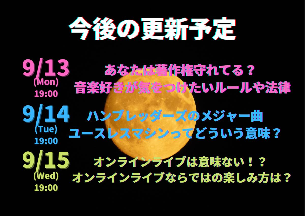 f:id:Yu-sa:20210910010203p:plain
