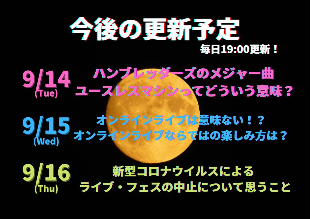 f:id:Yu-sa:20210911212905p:plain