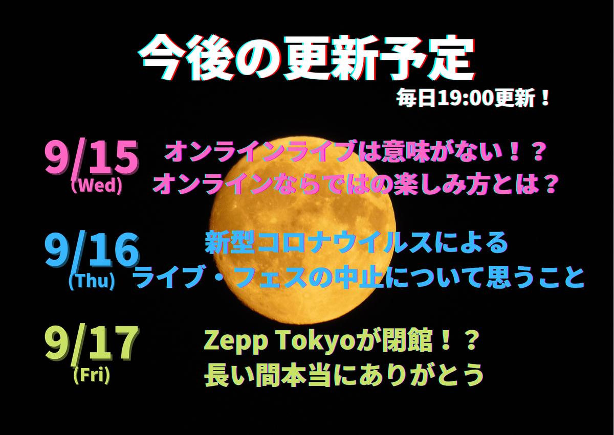 f:id:Yu-sa:20210913224523p:plain