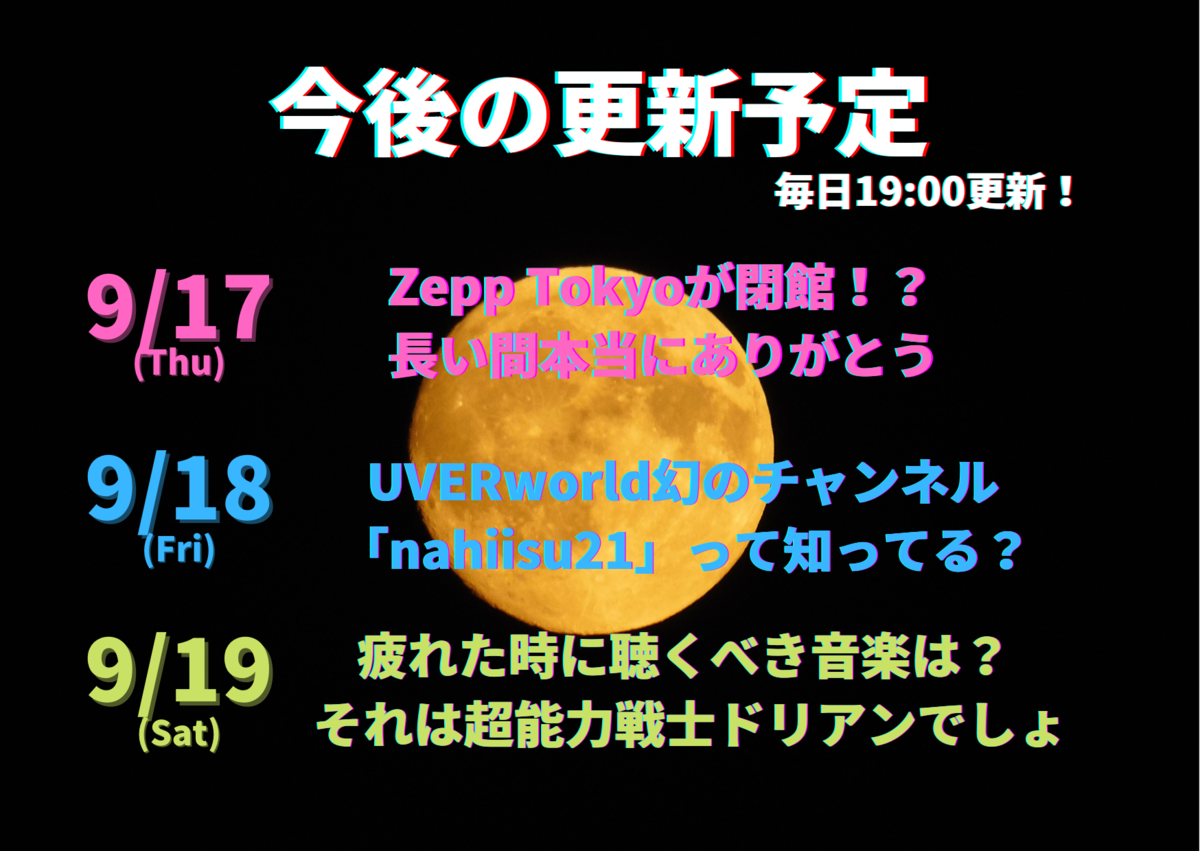 f:id:Yu-sa:20210915230558p:plain