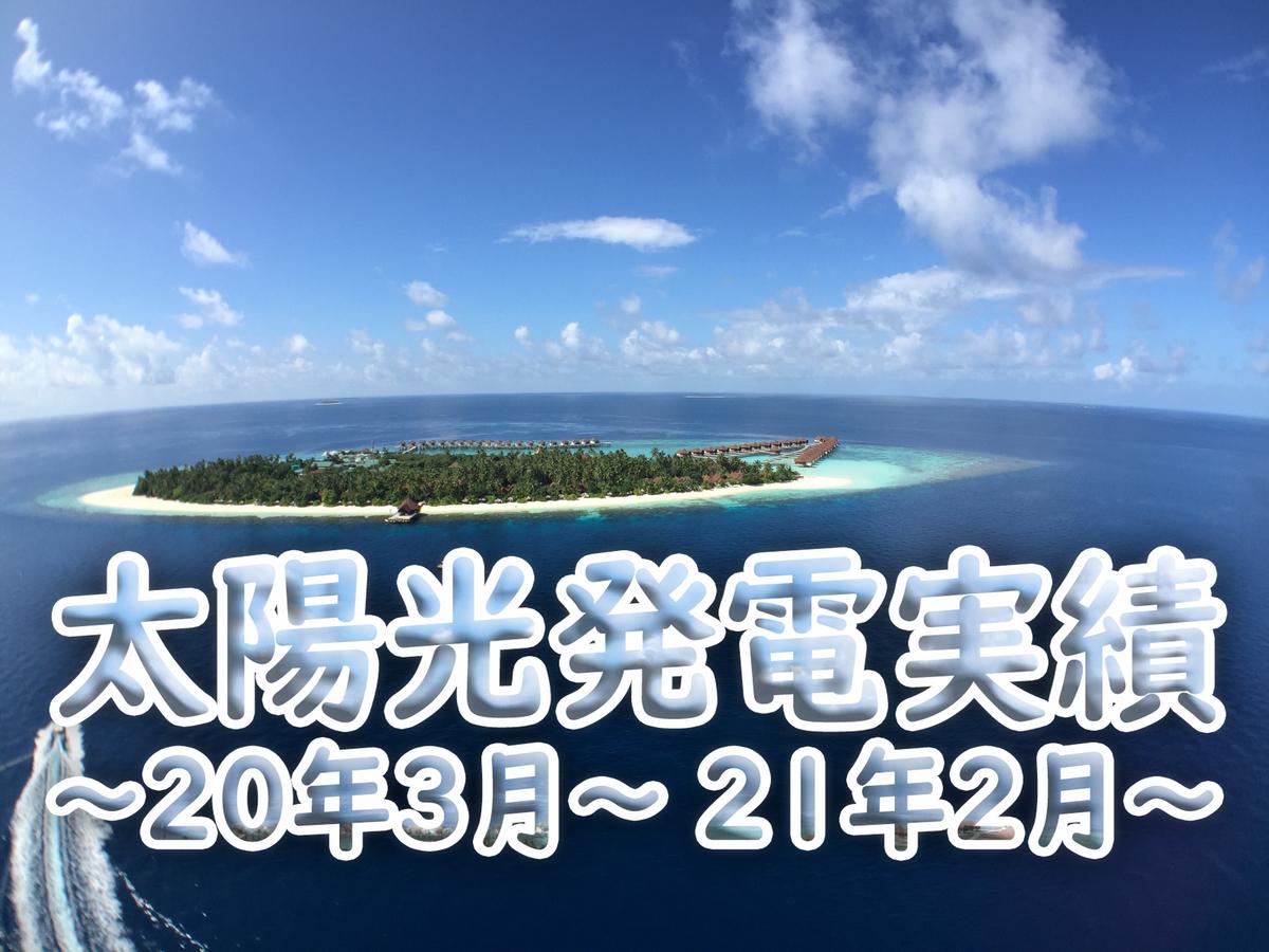 f:id:YuChannel:20210722203401j:plain