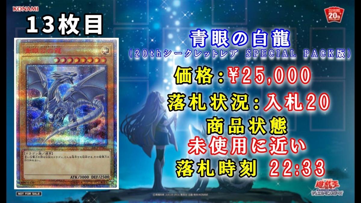 f:id:YuGiOh-goodnight:20210503175729j:plain