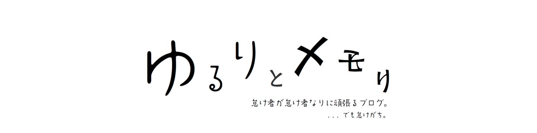 """""""ゆるりとメモリ"""""""