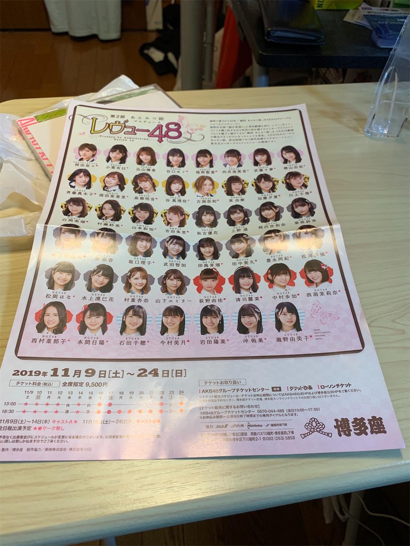 f:id:Yuichi48:20191020215616j:image