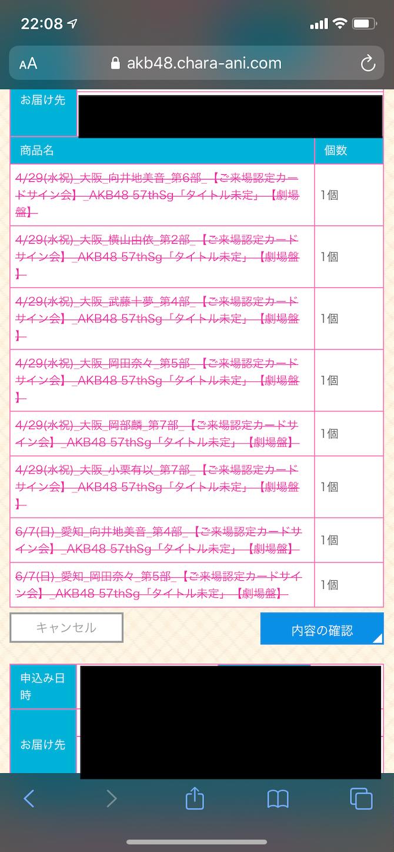 f:id:Yuichi48:20200209222944p:image