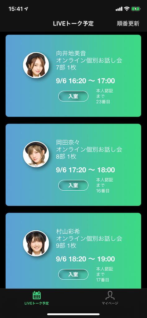 f:id:Yuichi48:20200906194149p:image