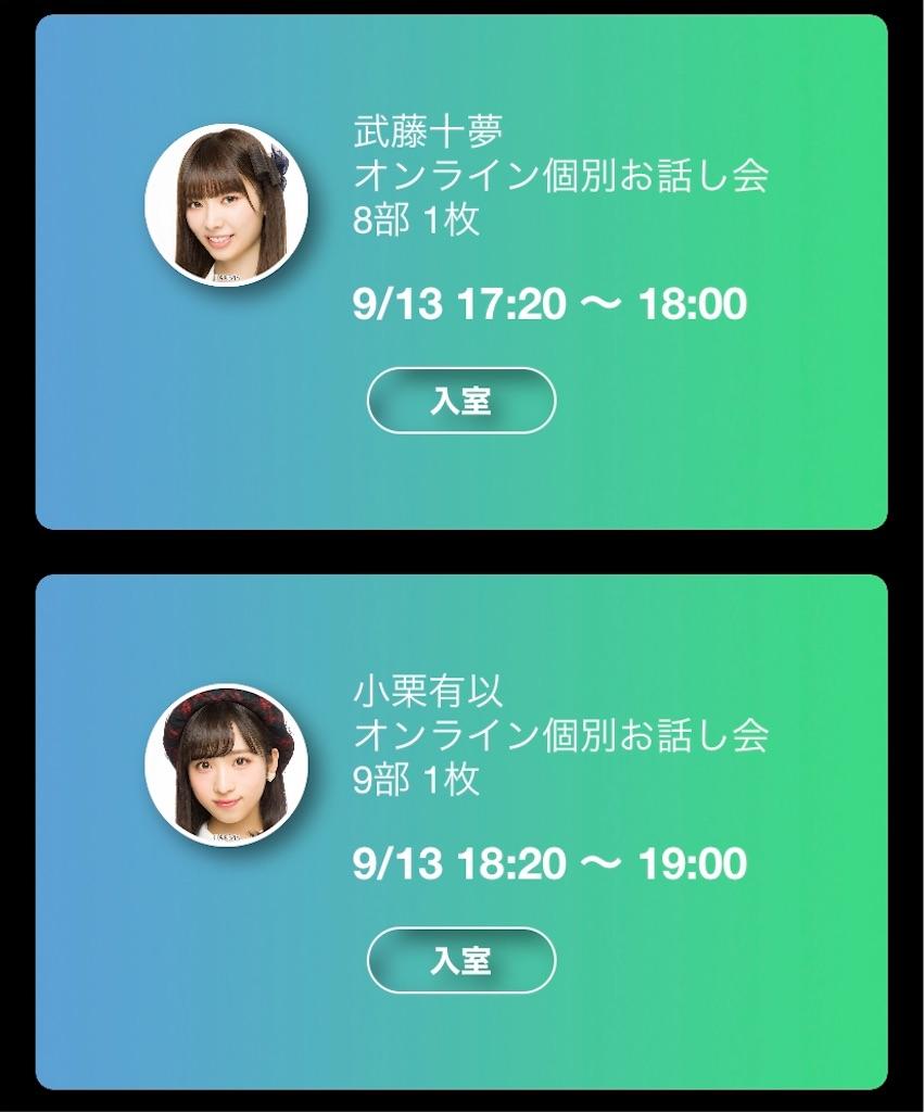 f:id:Yuichi48:20200906194249j:image
