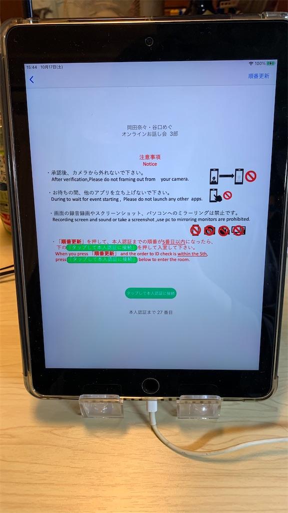 f:id:Yuichi48:20201018210538j:image