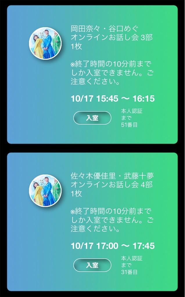 f:id:Yuichi48:20201018210558j:image