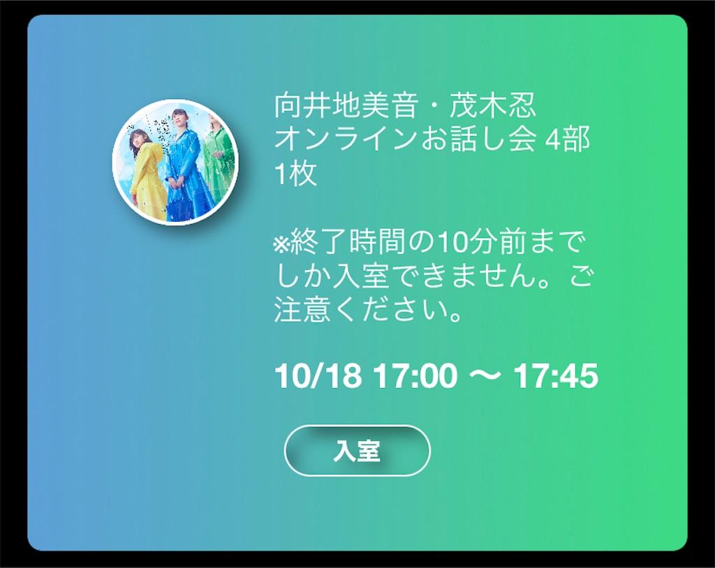 f:id:Yuichi48:20201018210603j:image