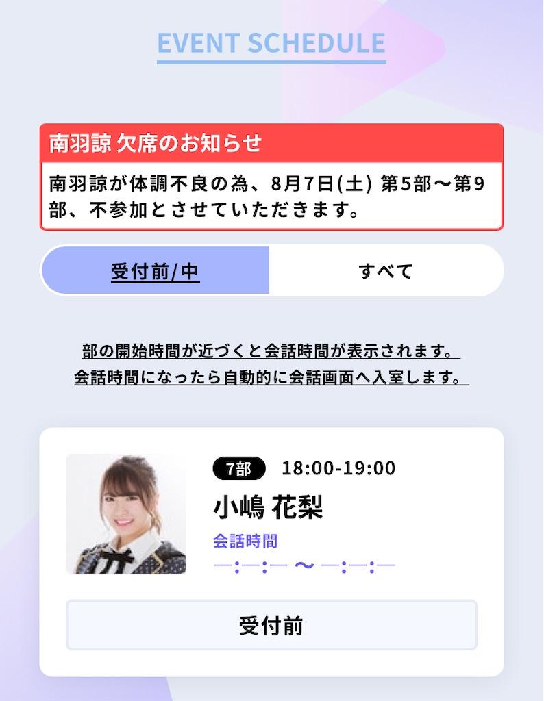 f:id:Yuichi48:20210807213239j:image