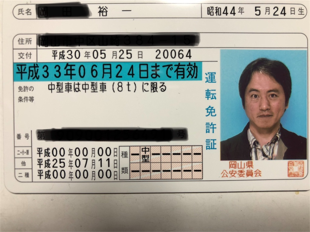 f:id:Yuichibow:20180525222340j:image