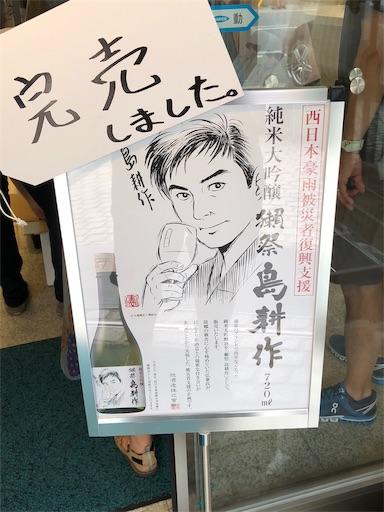 f:id:Yuichibow:20180812160150j:image