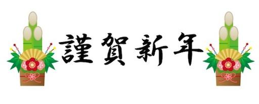 f:id:Yuichibow:20190101065815j:image