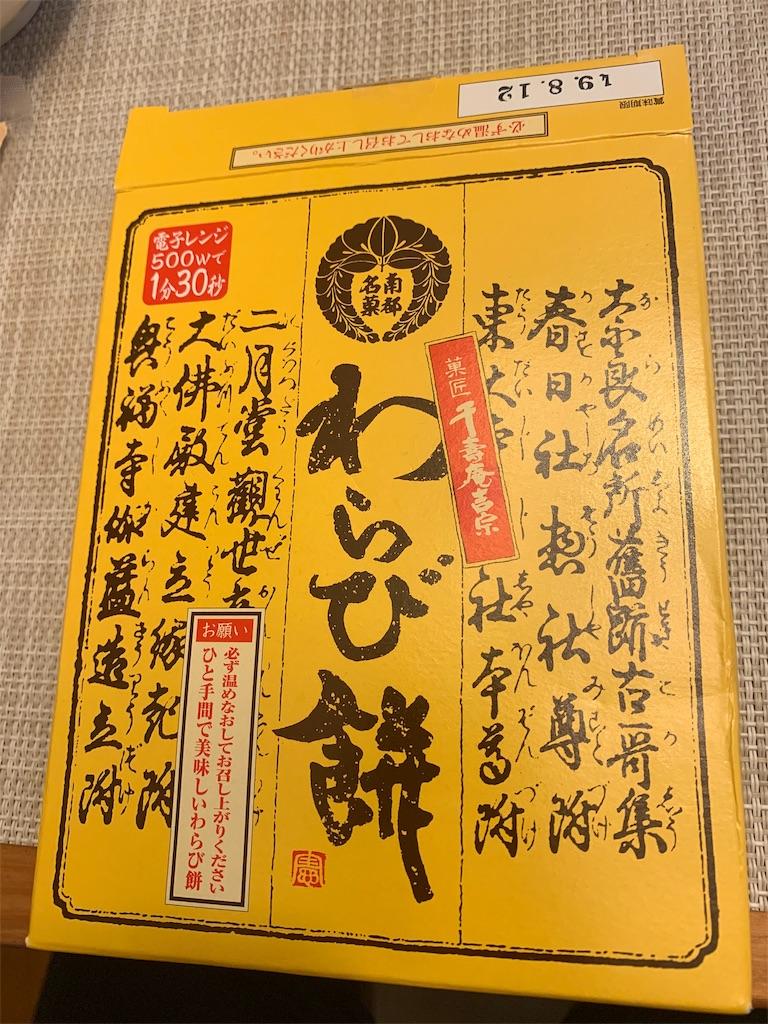 f:id:Yuichibow:20190814132016j:image