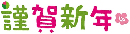 f:id:Yuichibow:20200104115108j:image