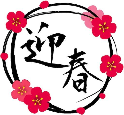 f:id:Yuichibow:20210101060342j:image