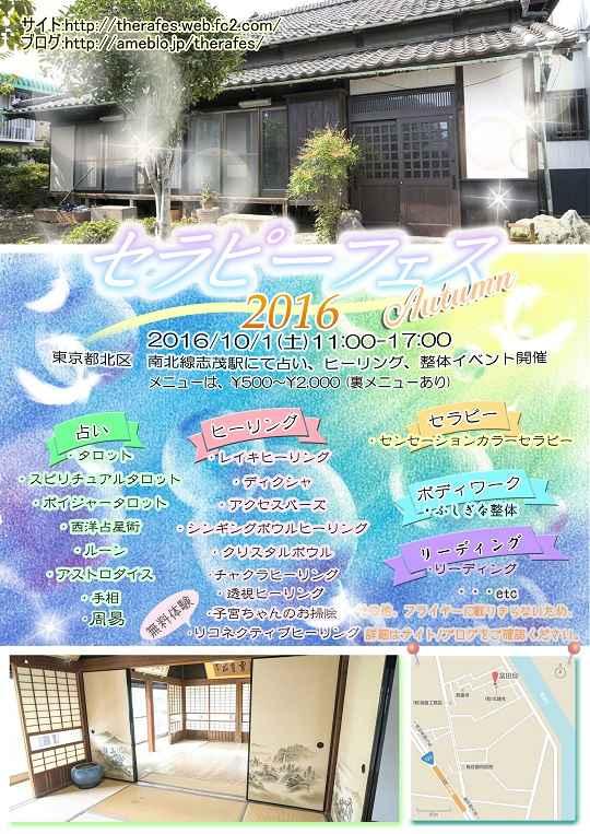 f:id:Yuichirokun:20160924220436j:plain