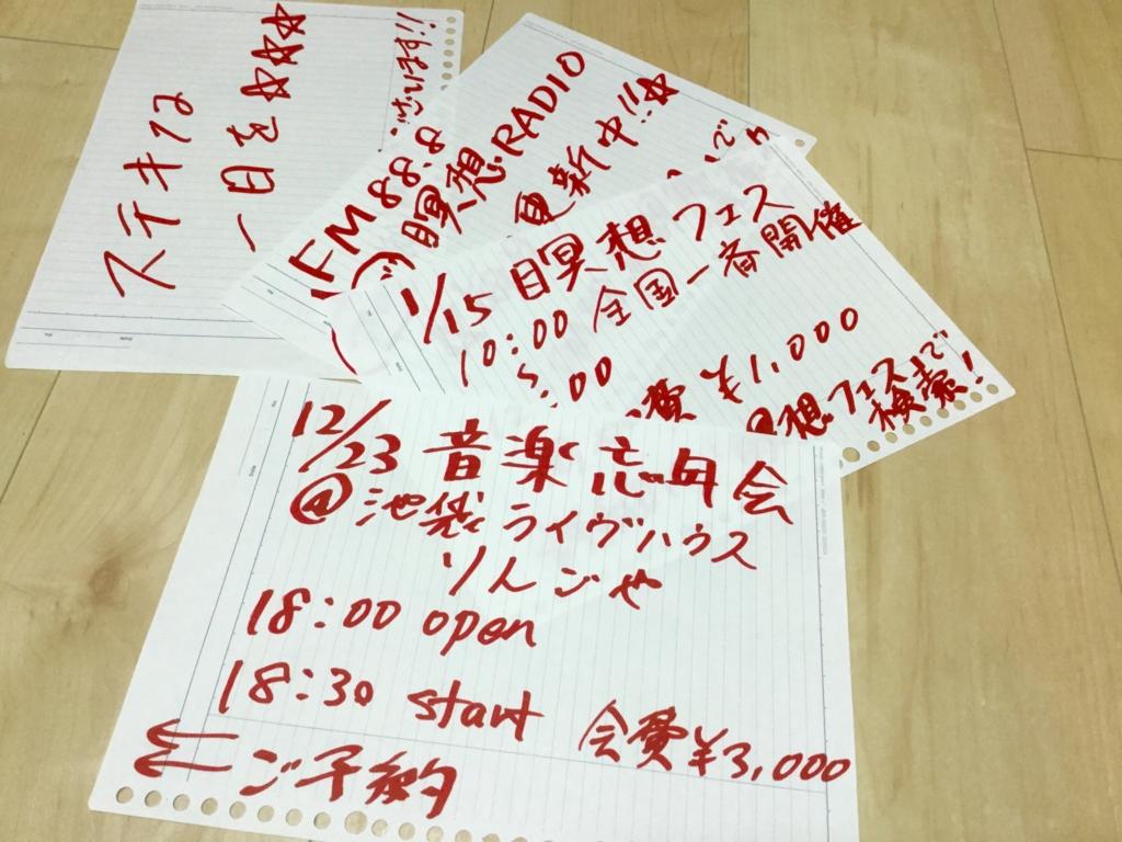 f:id:Yuichirokun:20161215224318j:plain