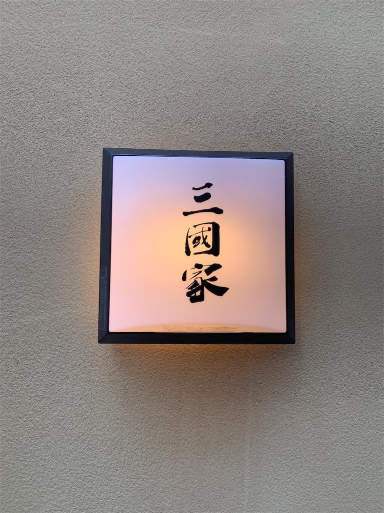 f:id:Yujinote:20191101083317j:image