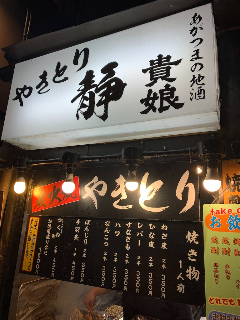 f:id:Yujinote:20191101084740j:image