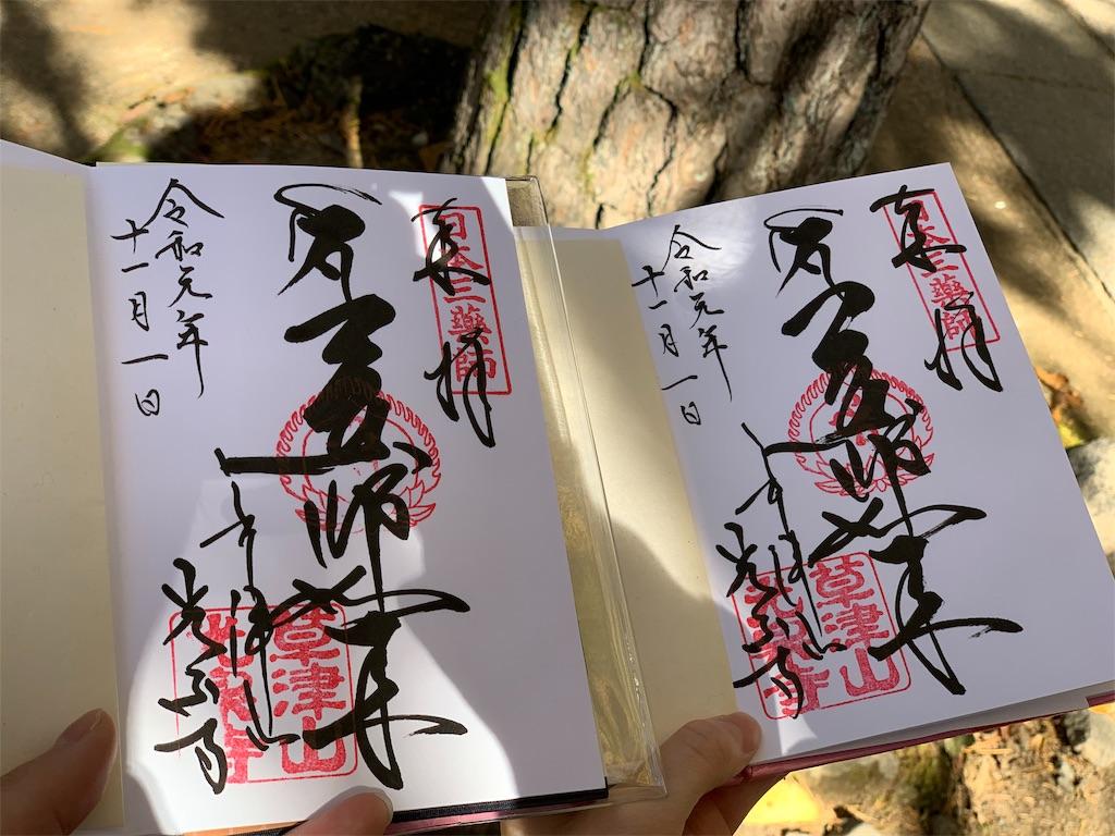 f:id:Yujinote:20191101132158j:image