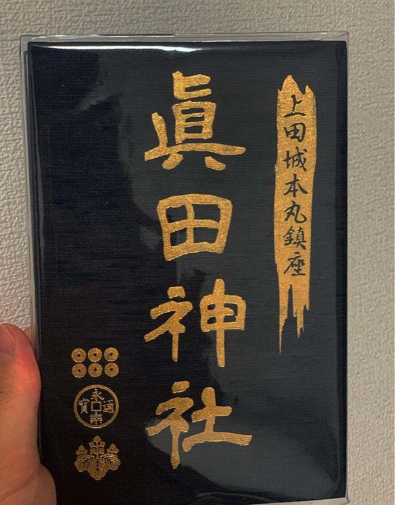 f:id:Yujinote:20191108004033j:image