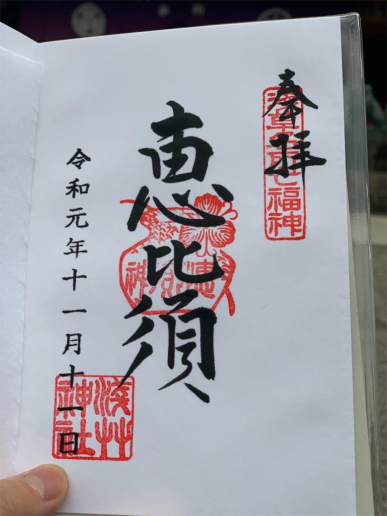 f:id:Yujinote:20191111232421j:image