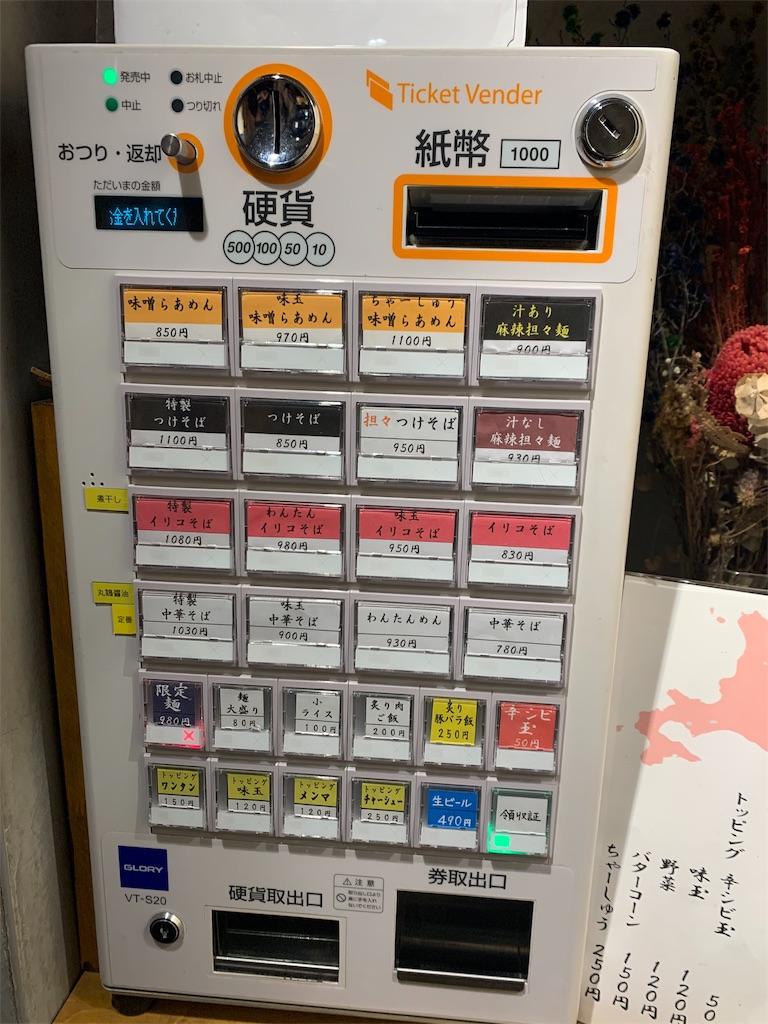 f:id:Yujinote:20191202165010j:image