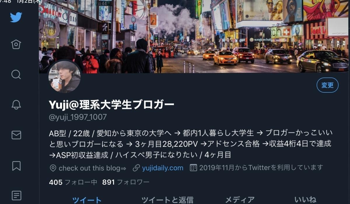 f:id:Yujinote:20200102174918j:plain
