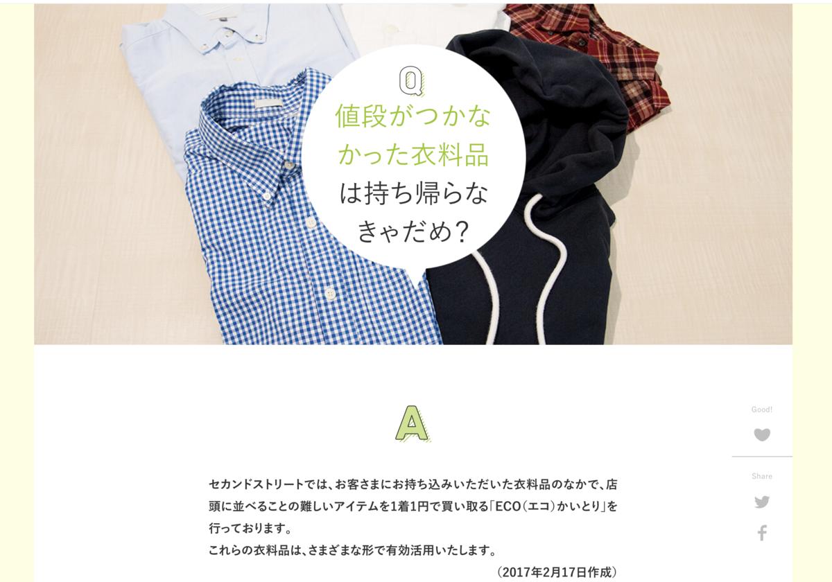 f:id:Yuka3:20190802143423p:plain