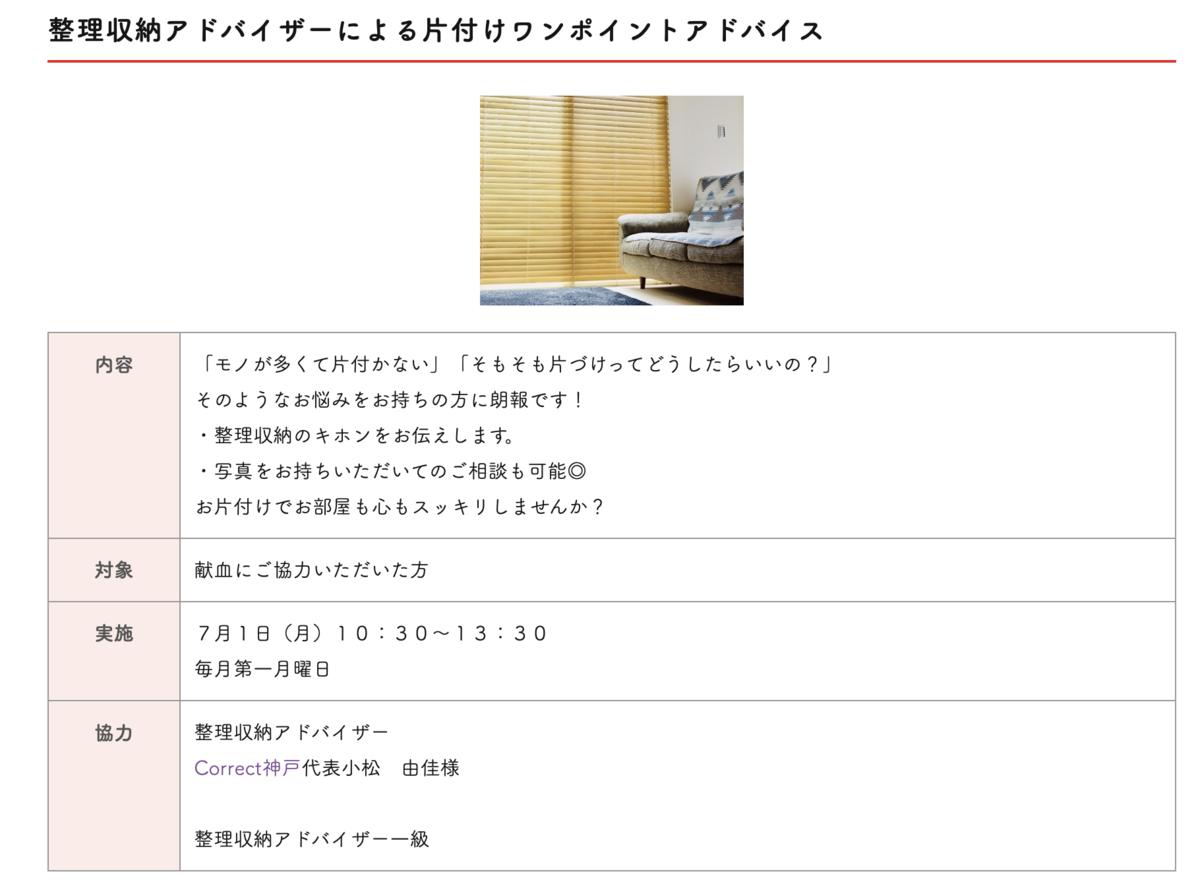 f:id:Yuka3:20190802153057p:plain