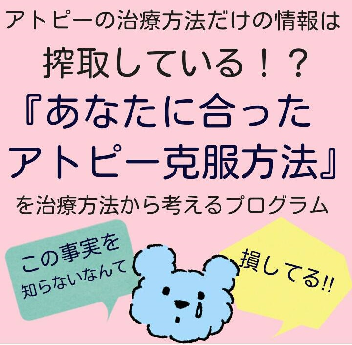 f:id:YukaYuka-atopy:20170809043340j:plain