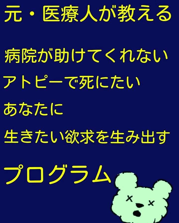 f:id:YukaYuka-atopy:20170908130815j:plain