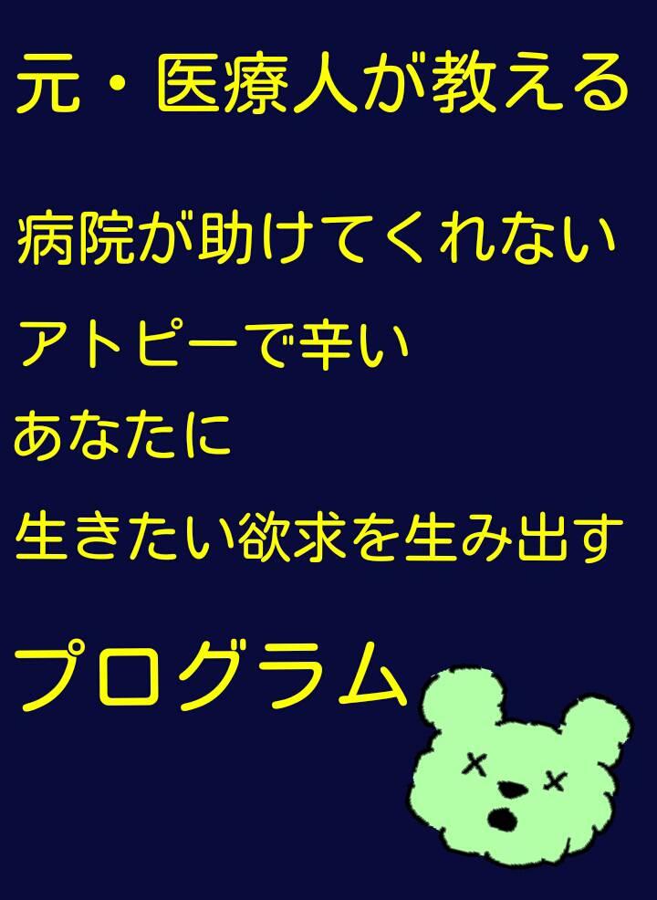f:id:YukaYuka-atopy:20170916063358j:plain