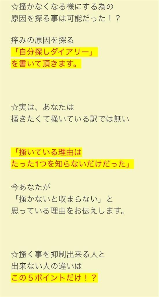 f:id:YukaYuka-atopy:20171116194434j:image
