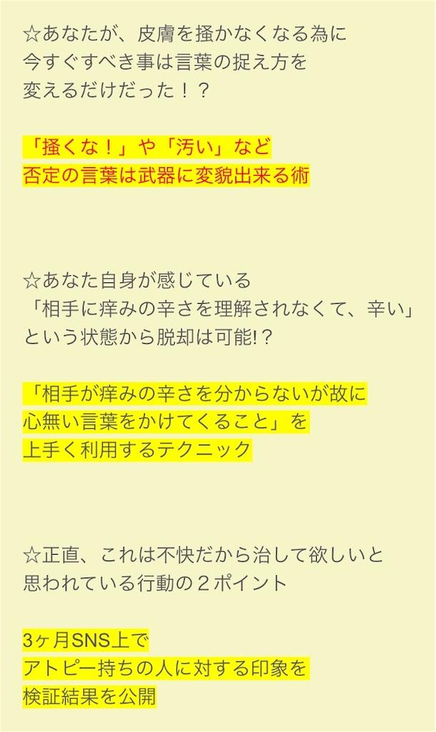 f:id:YukaYuka-atopy:20171116194452j:image