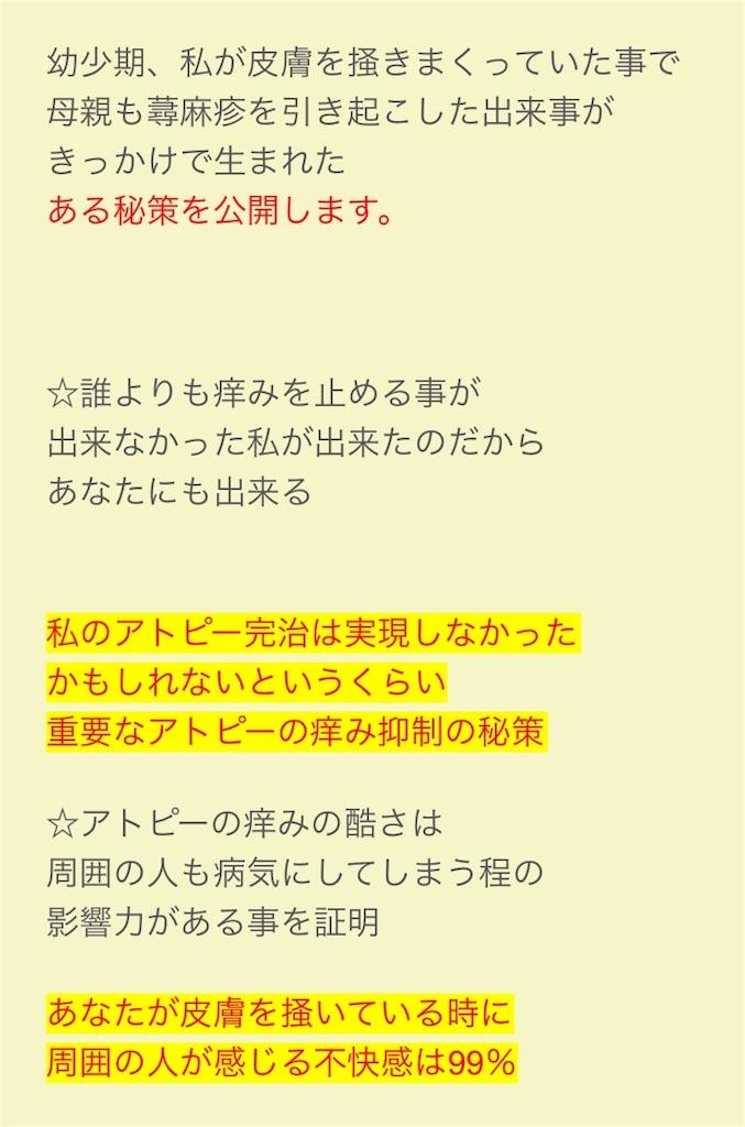 f:id:YukaYuka-atopy:20171116194534j:image