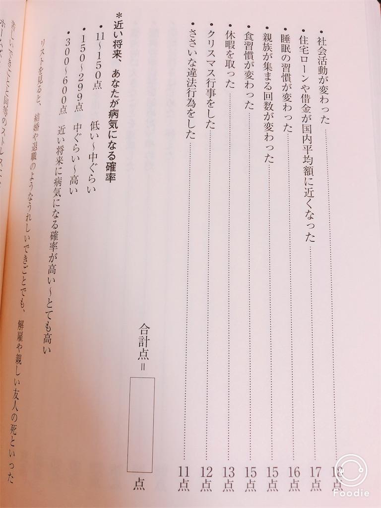 f:id:YukaYuka-atopy:20180121022635j:image