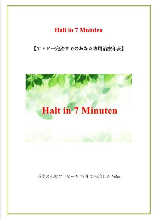 f:id:YukaYuka-atopy:20180512014821j:plain
