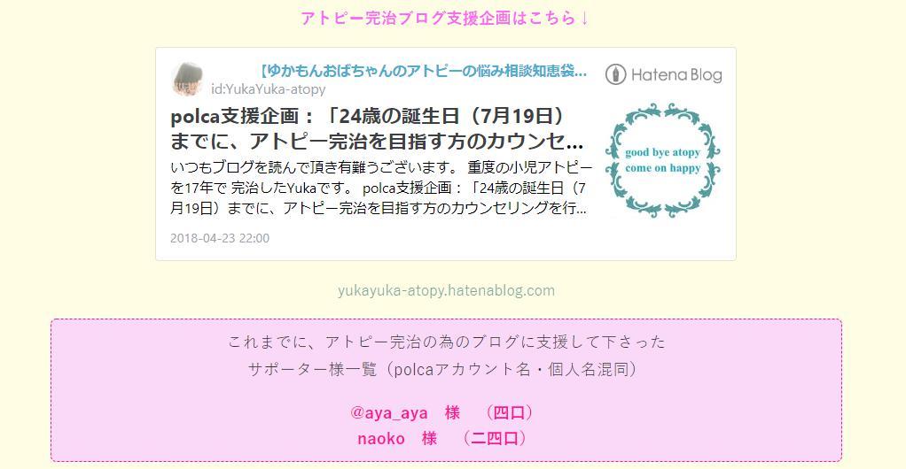 f:id:YukaYuka-atopy:20180513193600j:plain