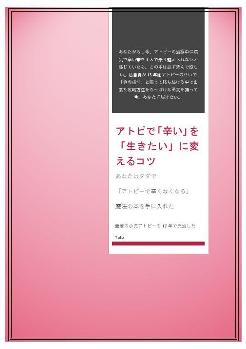 f:id:YukaYuka-atopy:20180515205853j:plain