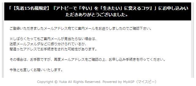 f:id:YukaYuka-atopy:20180516031954j:plain
