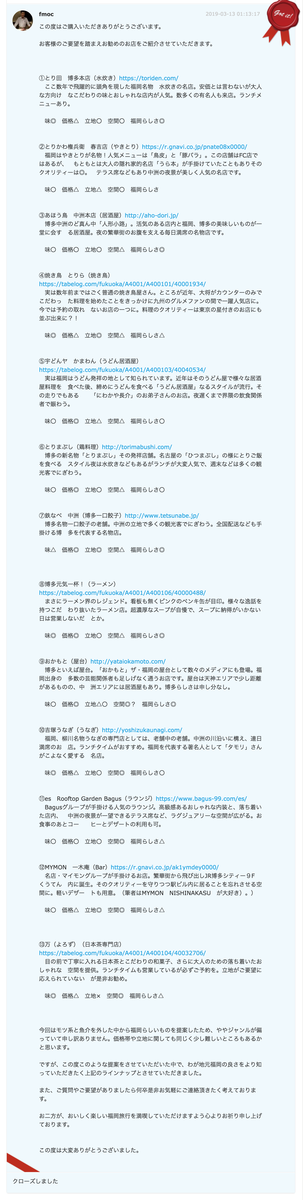 f:id:Yukaina:20190318120127p:plain