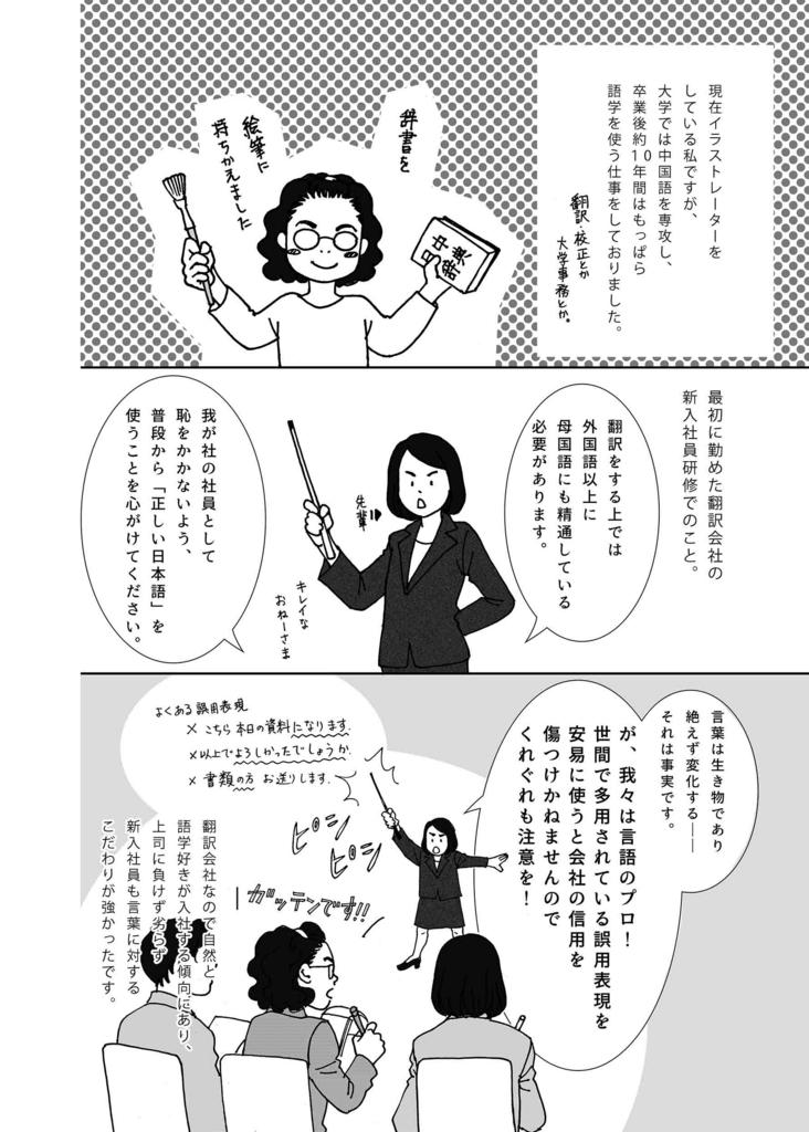 f:id:YukariMishima:20171120221352j:plain