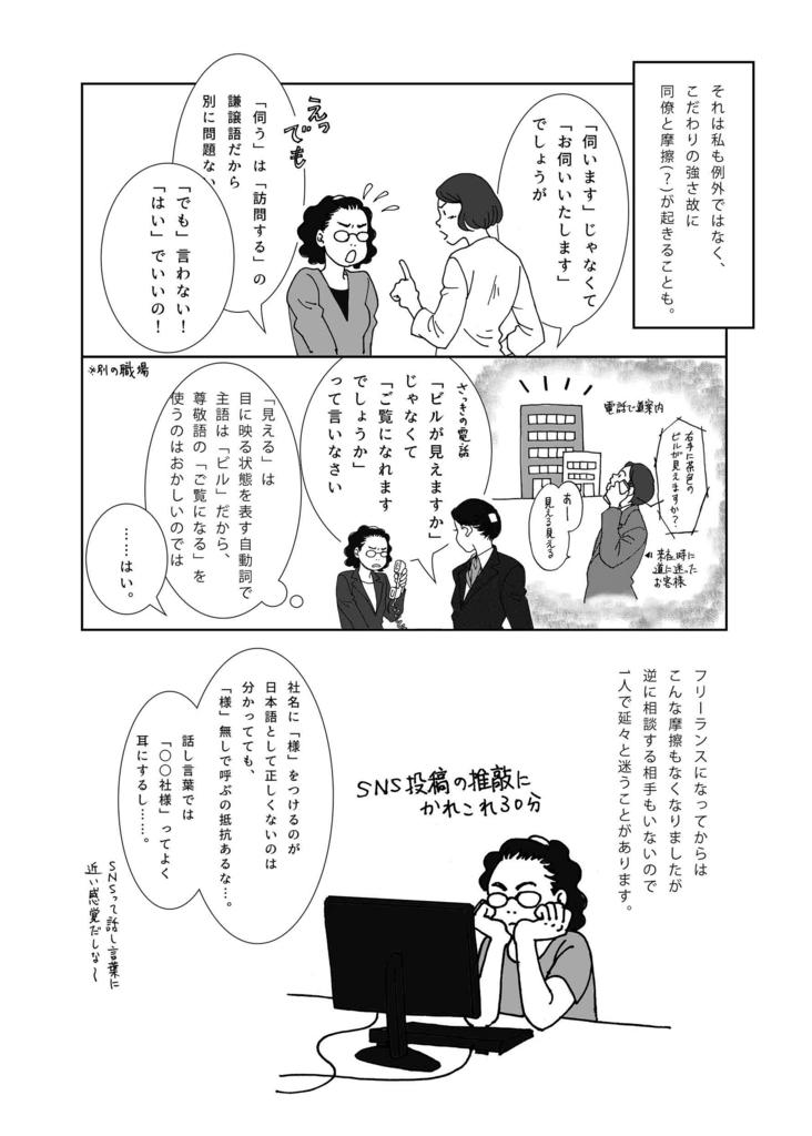 f:id:YukariMishima:20171120221440j:plain