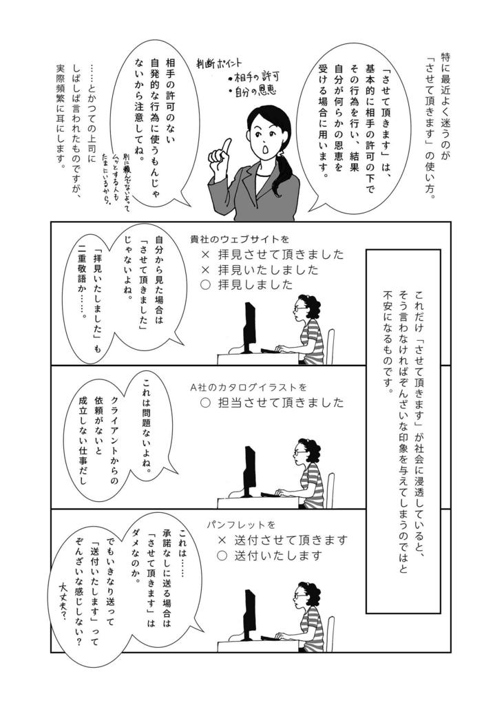 f:id:YukariMishima:20171120221543j:plain