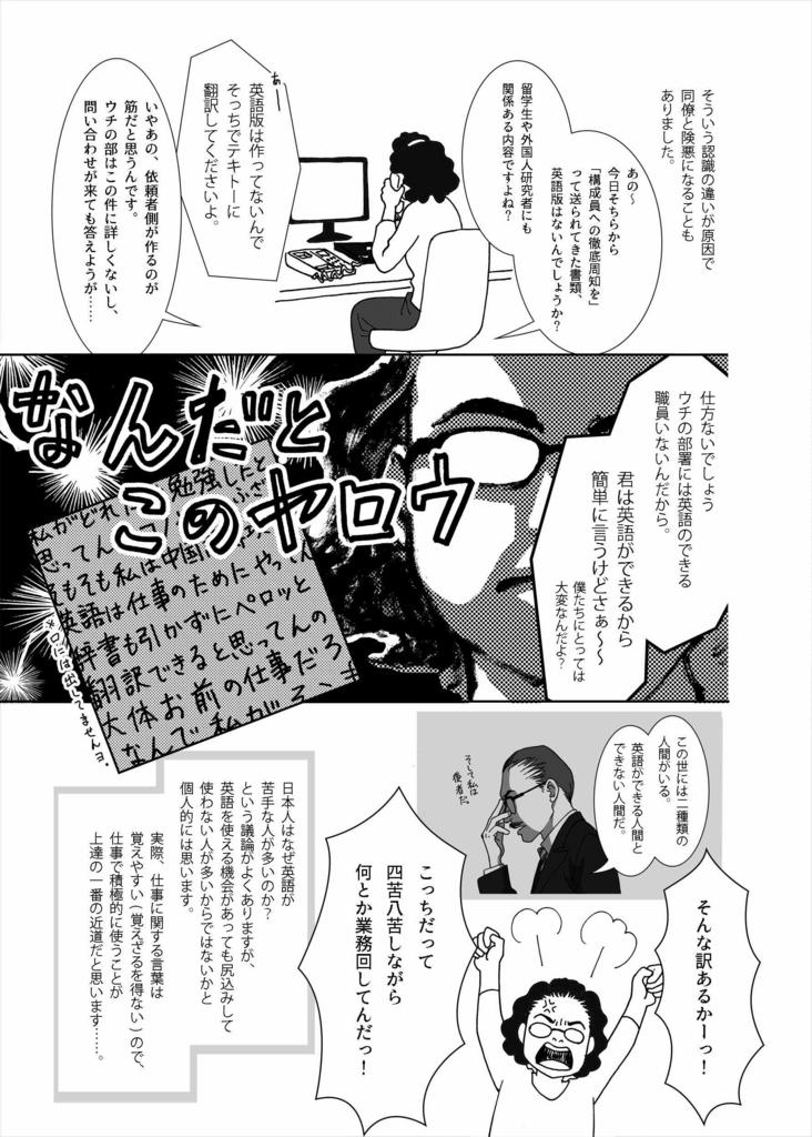 f:id:YukariMishima:20171125213557j:plain