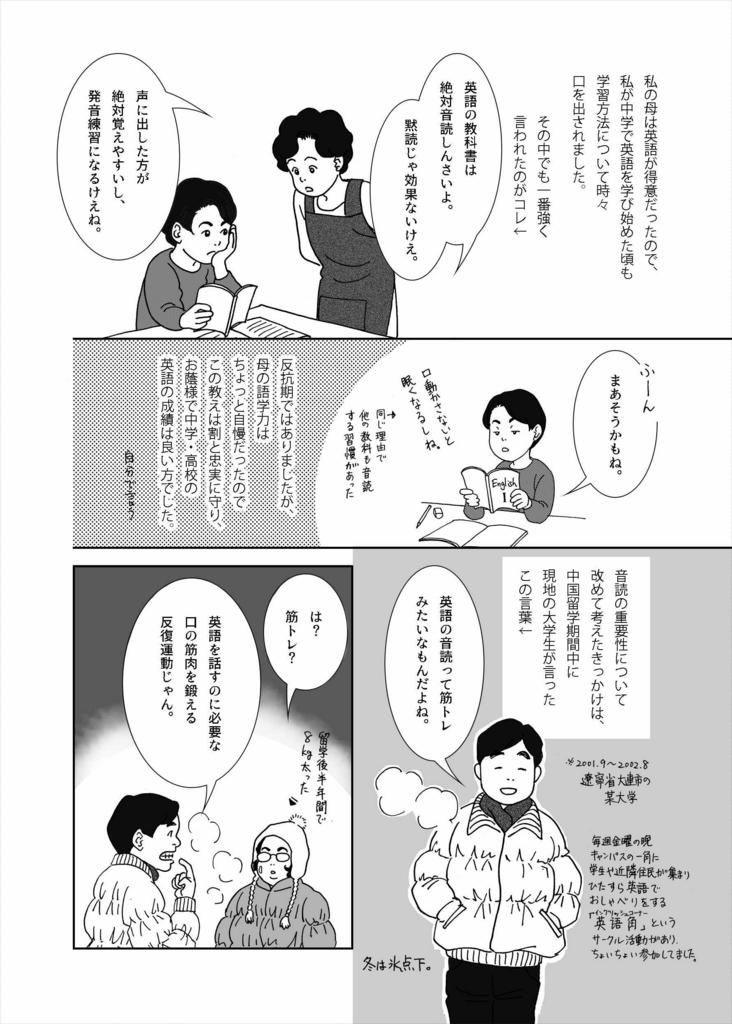 f:id:YukariMishima:20171129215110j:plain