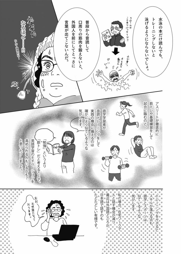 f:id:YukariMishima:20171129215133j:plain